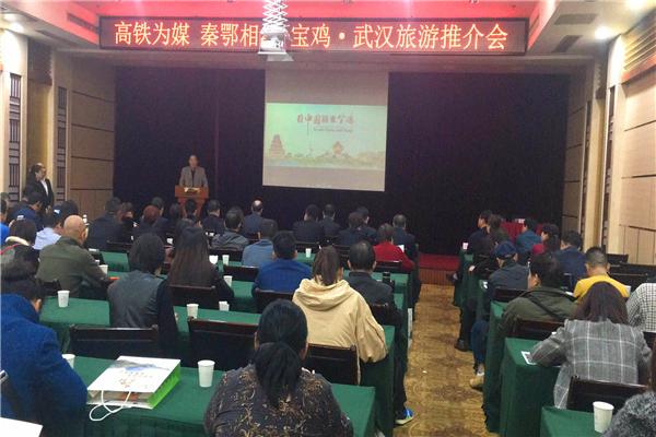 高铁为媒,秦鄂相约,湖北旅游合作洽谈会武汉站成功举办