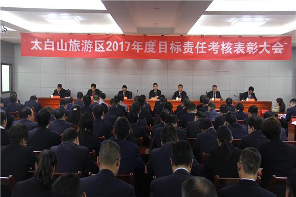 太白山旅游区召开2017年度目标责任考核表彰大会