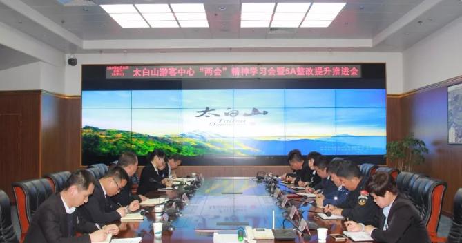 """太白山游客服务中心召开""""两会""""学习和5A整改提升推进会"""