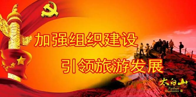 太白山旅游区党委召开党的十九大精神集中学习培训会