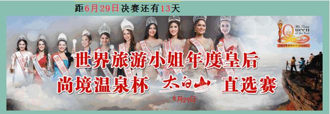 世界旅游小姐年度皇后太白山直选赛门票免费送!