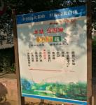 陕西太白山旅游区景区质量提升年工作进展情况周报 第三期