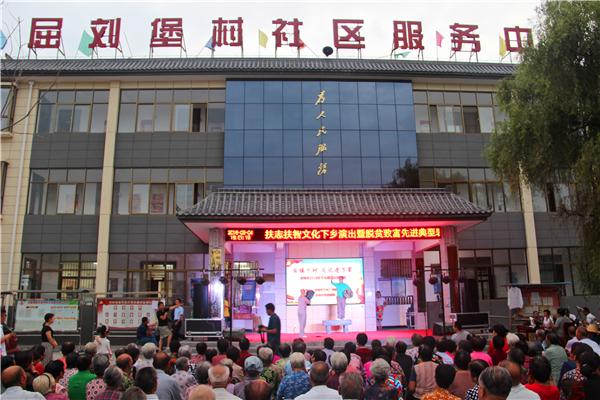屈刘堡村举行扶志扶智先进典型表彰大会