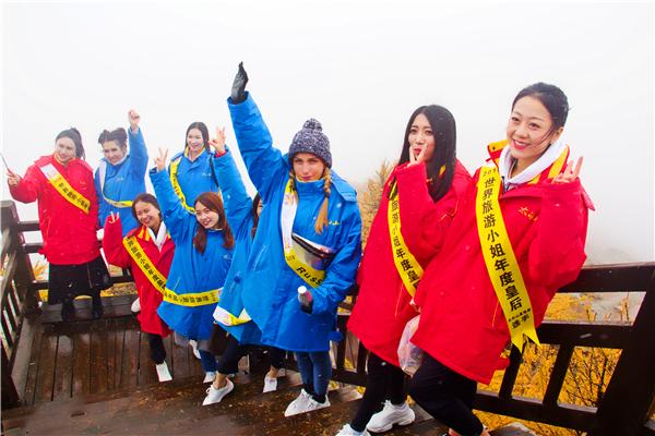 国庆假期第六天世界旅游小姐畅游秋雪太白山