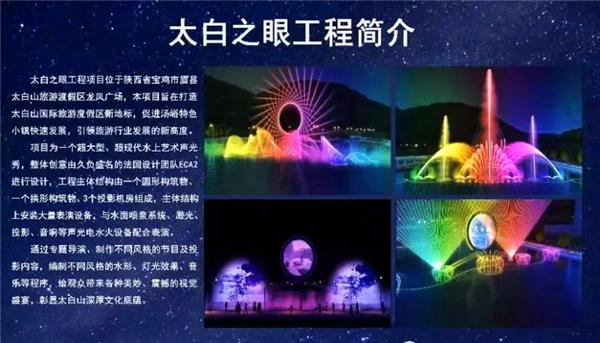 太白山音乐喷泉灯光秀即将盛大启幕......