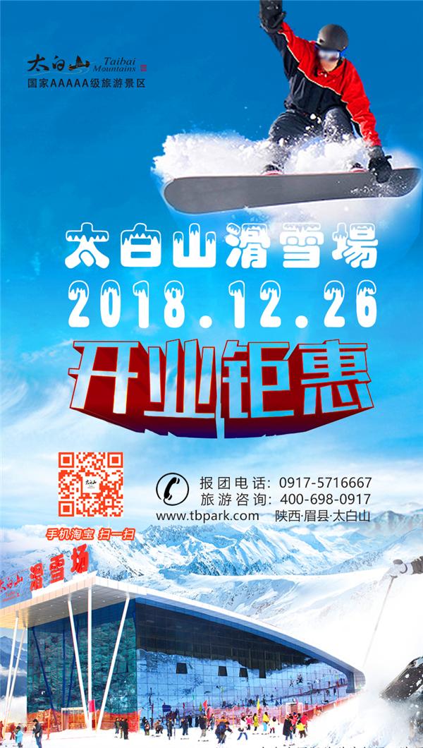 太白山滑雪场12月26日开业