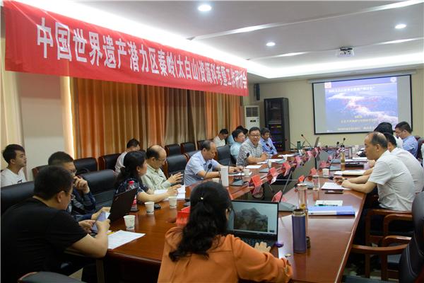 太白山召开中国世界遗产潜力区秦岭资源科考暨工作研讨会