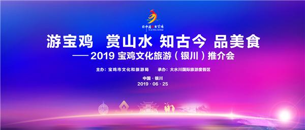 太白山亮相2019宝鸡文化旅游(银川)推介会