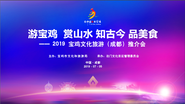 太白山参加2019宝鸡文化旅游(成都)推介会