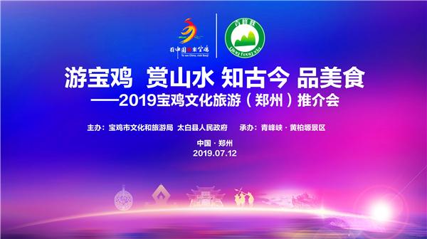 太白山亮相2019宝鸡文化旅游(郑州)推介会