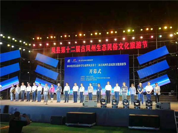 太白山亮相凤县第十二届古凤州生态民俗文化旅游节