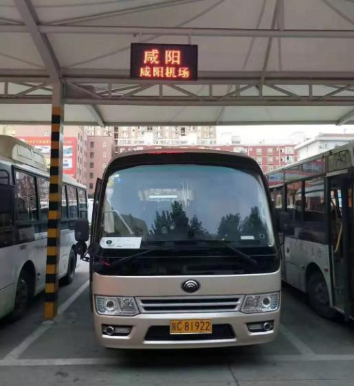 眉县开通至咸阳机场客运班线啦!