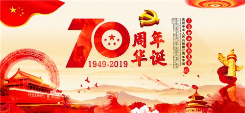 热烈庆祝新中国成立70周年,太白山为祖国献礼