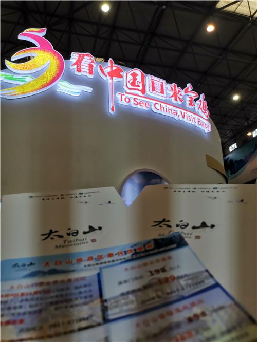 太白山参加第26届中国杨凌农业高新科技成果博览会