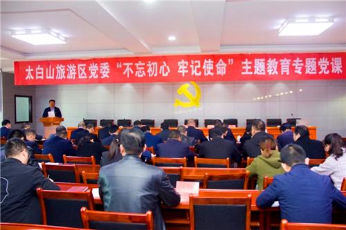 张军辉讲党课:弘扬传承杨文洲精神 加快旅游区 高质量发展