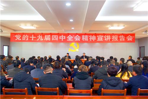 太白山旅游区召开党的十九届四中全会精神宣讲报告会