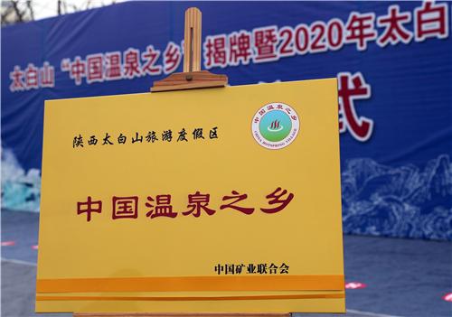 """""""中国温泉之乡""""揭牌仪式暨2020太白山温泉旅游节成功举办"""