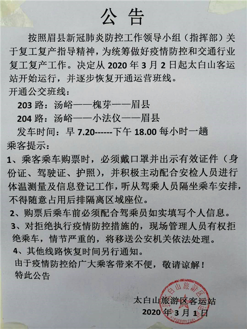 太白山客运站逐步恢复运营班线