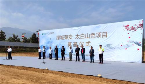太白山旅游区:绿城荣安太白山色项目奠基仪式顺利举行