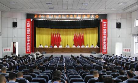 太白山旅游区管委会荣获2019年度全县目标责任考核优秀单位