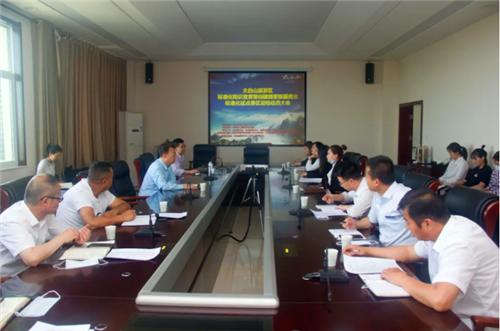 太白山召开标准化宣贯暨创建国家级服务业标准化迎检大会