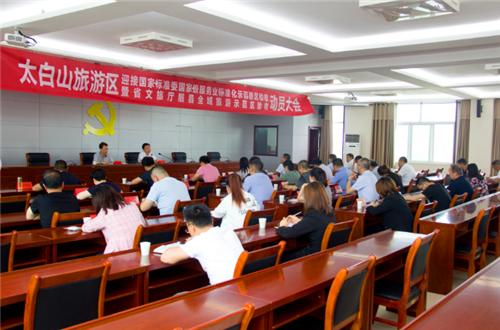 太白山召开标准化示范景区验收暨眉县全域旅游示范区大会