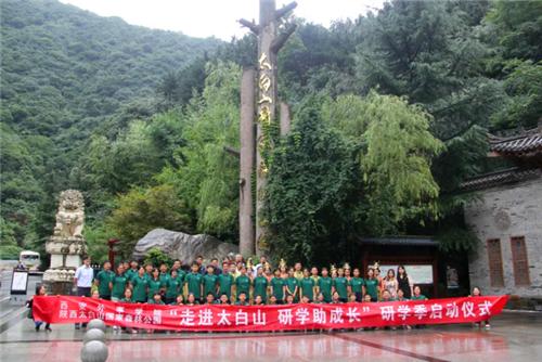 太白山景区暑期研学旅游季启动