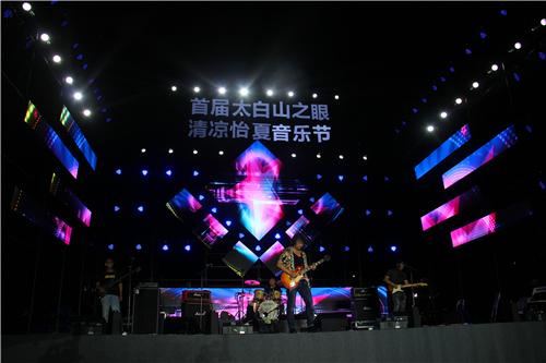 2020首届太白山之眼清凉怡夏音乐节盛大开幕