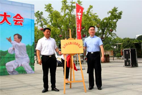 眉县太白山太极文化研究会成立