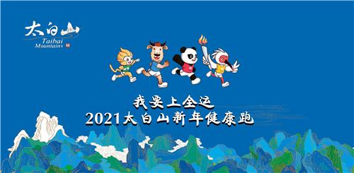 """关于延期举行""""2021太白山新年健康跑""""活动的公告"""
