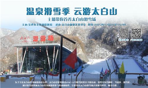 太白山滑雪场开业啦!