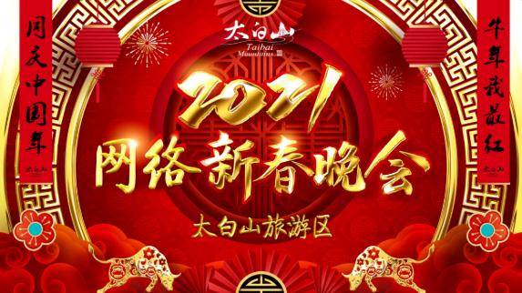 2021年太白山旅游区网络春节联欢晚会节目开始征集啦!