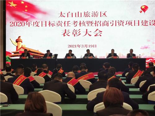 太白山召开2020年度目标责任考核暨招商引资项目表彰大会