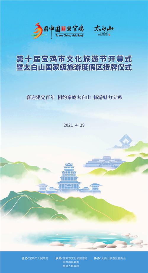 4月29日,让我们相约秦岭主峰太白山