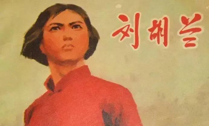 """""""生的伟大 死的光荣""""-刘胡兰 ‖党史故事 凝聚奋进力量"""