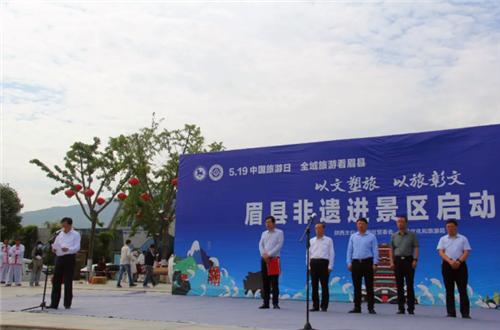 眉县非遗进景区启动仪式在太白山举行