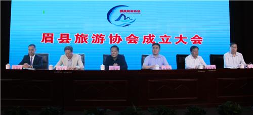 眉县旅游协会在太白山国家级旅游度假区成立