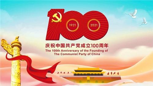 习近平在庆祝中国共产党成立100周年大会上的讲话全文