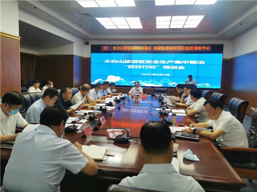 """太白山旅游区召开安全生产集中整治""""百日行动""""推进会"""
