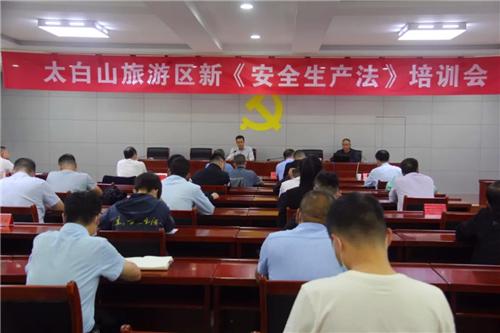 太白山旅游区召开新《安全生产法》培训会