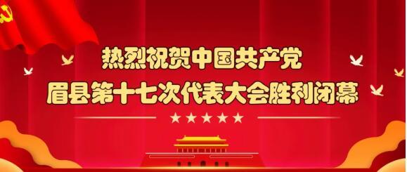中共眉县第十七次代表大会上的报告解读