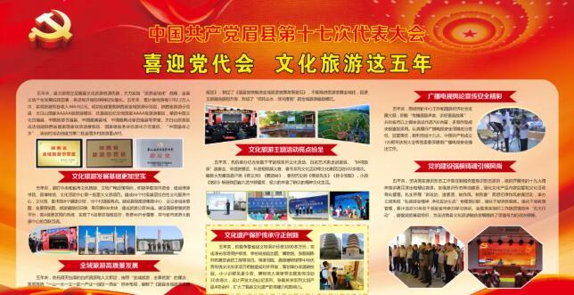 眉县文化和旅游这五年!